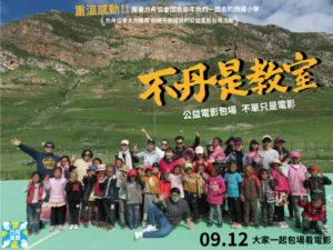不丹是教室 公益電影包場